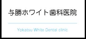 与勝ホワイト歯科医院